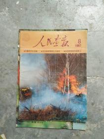 人民画报1987.8