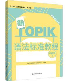 新TOPIK语法标准教程(中高级下TOPIK语法标准教程修订版)