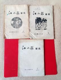江山报通讯3本创刊号1本