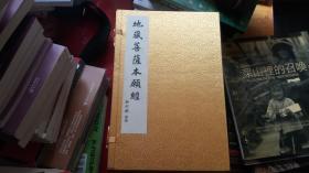地藏菩萨本原经(16开线装,带外套) 弘化社恭印
