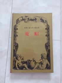 世界儿童文学名著全集《魔帽》32开 精装+护封,1997年1版1印,印6000册。