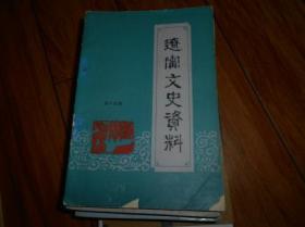 辽宁文史资料第十四辑【奉军沿革,我在东北军中生活片断,我所了解的盛世才等