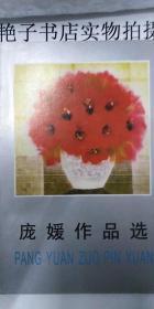 庞媛作品选 明信片 (一套10张) 如图