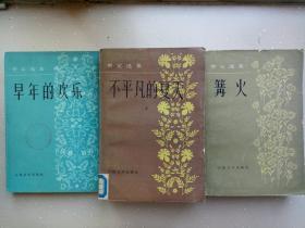 费定选集 早年的欢乐 不平凡的夏天 篝火 三种四册合售