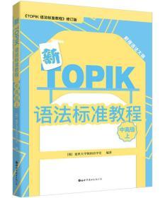 新TOPIK语法标准教程(中高级上TOPIK语法标准教程修订版)