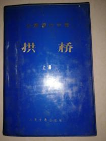公路设计手册:拱桥(上册)