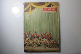 新观察 杂志  1955年第19期
