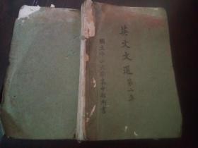 1930年国立中山大学高中部用书:英文文选(第二集)