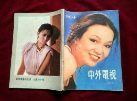 《中外电视》1985.1创刊号