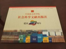 社会科学文献出版社建社20周年纪念邮票(带收藏册)