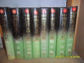 中国近代文学大系散文集:1840-1919.第3集.第13卷.散文集.4