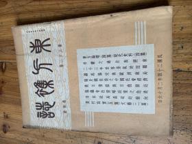 3212:《东方杂志》第32卷第4号,有东方画报,日军进攻察东,五中全会纪实等