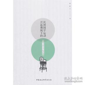 民初国学运动兴起视域下的四川国学学校研究