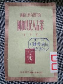 蒙古人民共和国 新中国百科小丛书