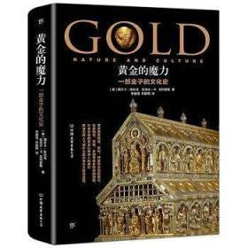 黄金的魔力:一部金子的文化史