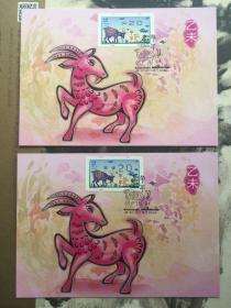 十二生肖澳门2015羊年电子邮票 极限明信片 单值粗细两组六张合拍 (自制片,台湾片澳门票,极佳片)