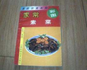 家常素菜(彩图)