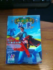 今古传奇故事版2006.(4上半月)