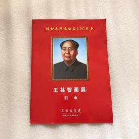 请柬:纪念毛泽东诞辰120周年·王其智画展