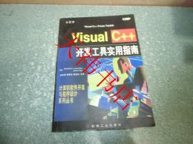 Visual C++开发工具实用指南