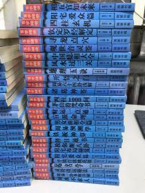 中华传统文化书系 易学秘术(53本合售)