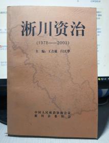 淅川资治(1978一2003)