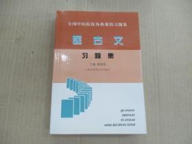 全国中医院校各科课程医古文习题集