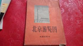 北京游览图《1957一版一印》