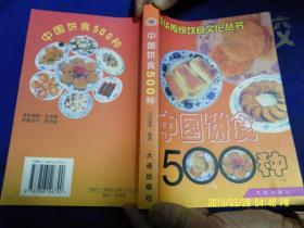 中国饼食500种   (各种饼食的配料和详细作法) 2000年3印