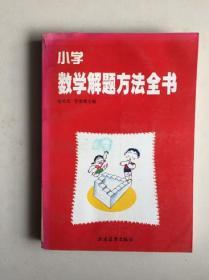 小学数学解题方法全书