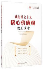 践行社会主义核心价值观职工读本