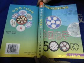 中国包子500种   (各种包子的配料和详细作法) 2000年4印