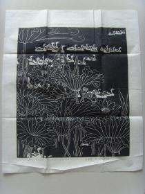 孟传平:版画:四幅(四川省美术家协会会员,重庆美术家协会会员,中国家民书画研究会会员。)(带简介)