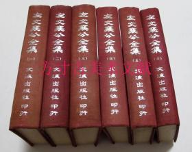 左文襄公全集 6册全  左宗棠 1963年文海出版社硬精装初版