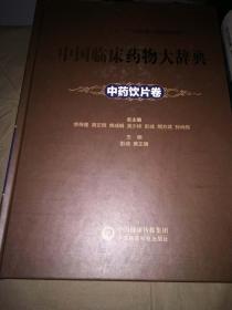 中国临床药物大辞典 中药饮片卷  精装