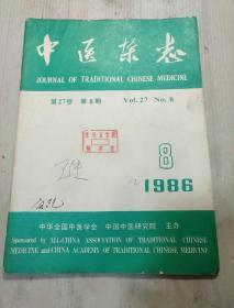中医杂志  1986年第8期