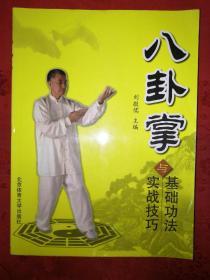 名家经典:八卦掌基础功法与实战技巧(仅印5000册)