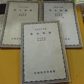 穆勒名学(3册合售) 严译名著丛刊(一/二/三)全 民国版
