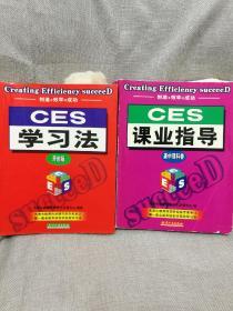 CES学习法(开创版)和CES课业指导(高中理科卷)