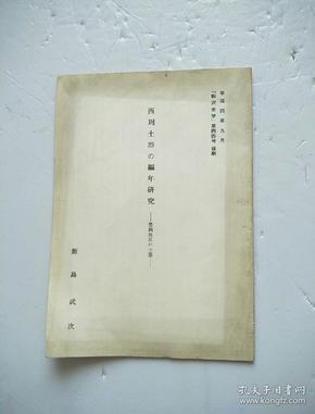 西周土器之编年研究【32开】