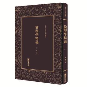 清末民初文献丛刊:伦理学精义