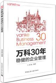 万科30年 稳健的企业管理 9787112195718刘丽娟/中国建筑工业出版社/蓝图建筑书店