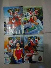 今古传奇故事版2006.(2.3.6.12下半月)四本合售