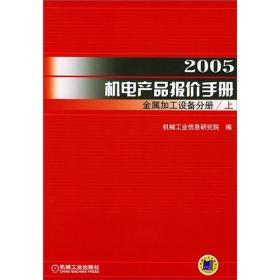 2005电机产品报价手册金属加工设备分册(高低册)