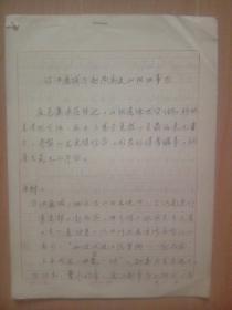 过浊鹿城与赵尚宾谈山阳旧亊(1)