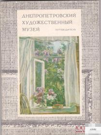《第聂伯罗彼得罗夫斯克艺术博物馆藏艺术品》大量艺术品图,1980年出版
