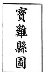 (复印本) 宝鸡县志    曹骥观 强振志    民国11年[1922]