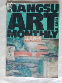 江苏画刊1993年第5期