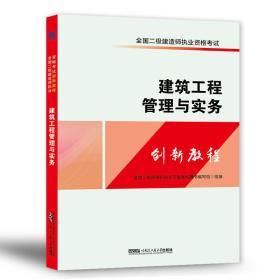 建筑工程管理与实务   哈尔滨工程大学出版社  9787566116253