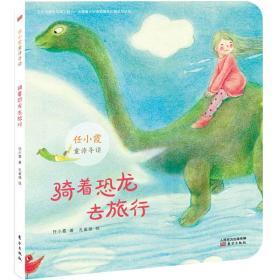 骑着恐龙去旅行